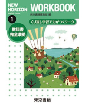 New HORIZON English Course WORKBOOK 3